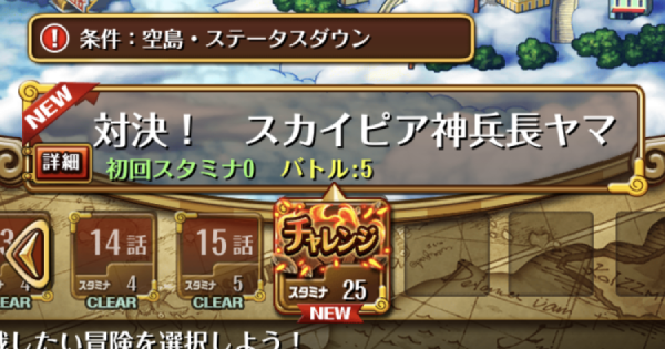 エンジェル島~神の島のチャレンジ攻略