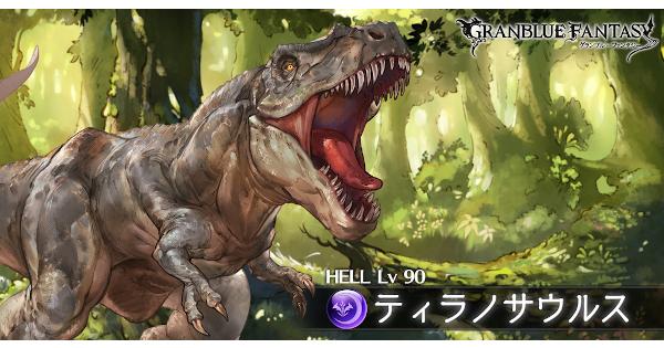 光古戦場90HELLボス「ティラノサウルス」攻略/編成例