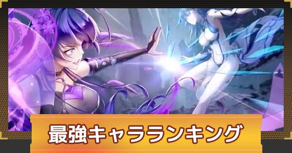 SSR最強キャラ(ヒーロー)ランキング