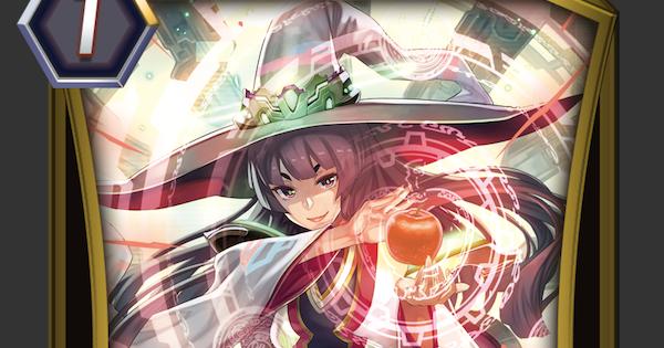 林檎の魔女 シードルの評価