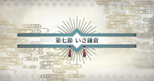 第七節『いざ鎌倉』攻略|いざ鎌倉にさよならを