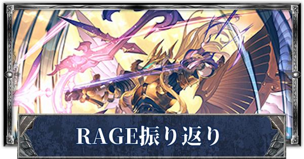 RAGE2021Spring プレーオフ進出者データまとめ!