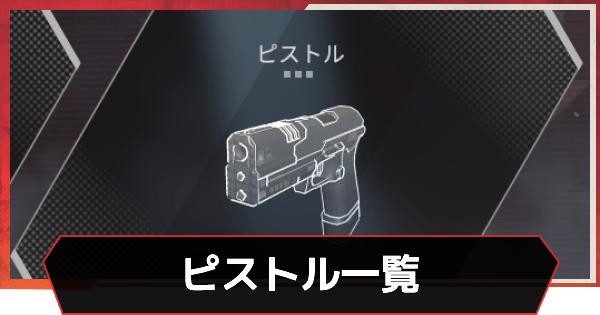 武器 一覧 apex