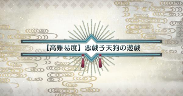 高難易度『悪戯子天狗の遊戯』攻略 いざ鎌倉にさよならを