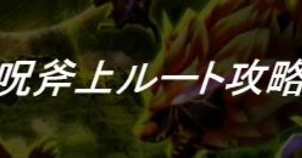 上ルート(終異花ノ消散)の周回攻略   呪斧