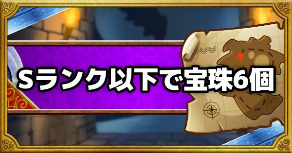 「呪われし魔宮」Sランク以下のみで宝珠6個入手を攻略!