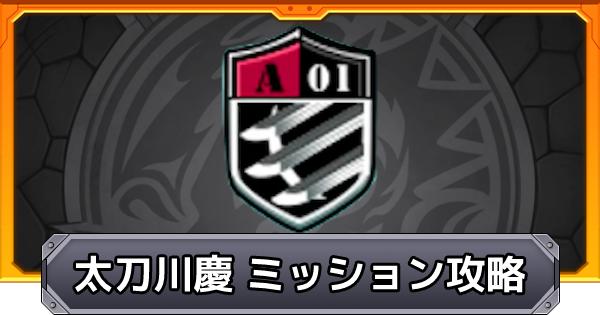 ミッション モンスト 太刀川