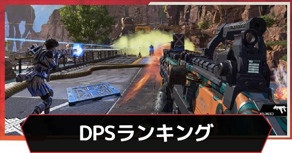DPSランキング