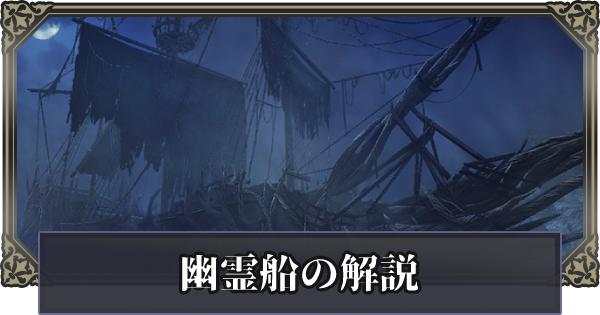 幽霊船のメリットと注意点