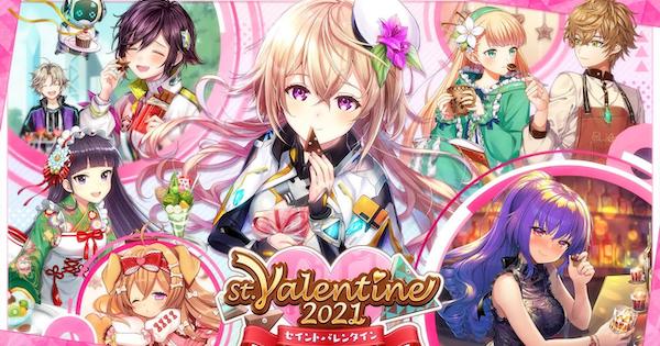 バレンタイン2021ガチャ登場精霊まとめ