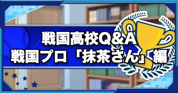 戦国高校Q&Aまとめ-抹茶さん編 戦国プロが詳細に回答!