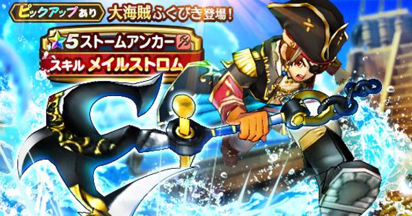 ウォーク 海賊 ドラクエ 【ドラクエウォーク】海賊の評価と習得スキル|ゲームエイト