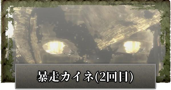 暴走カイネ(2回目)