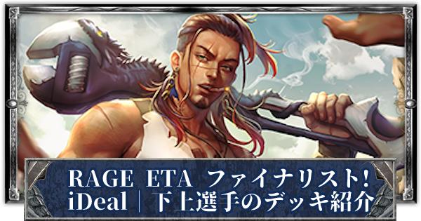 RAGE ETAファイナリスト!iDeal|下上選手のデッキ