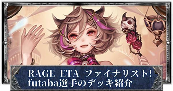 RAGE ETAファイナリスト!futaba選手のデッキ紹介