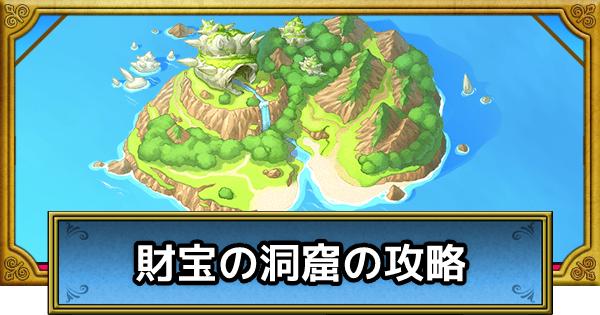 財宝の洞窟の攻略