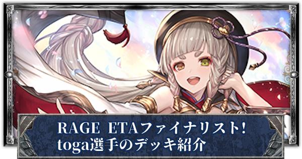 RAGE ETAファイナリスト!toga選手のデッキ紹介