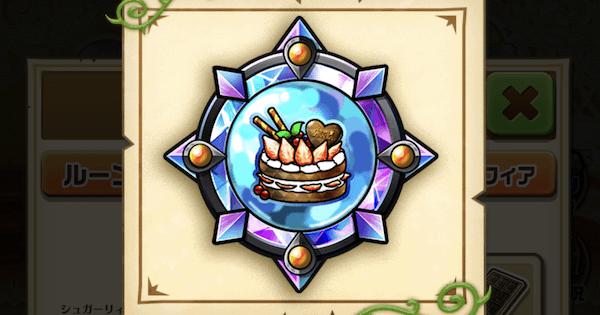特製ケーキのルーンの効率の良い集め方