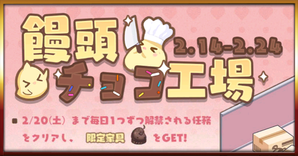 「饅頭のチョコ工場」イベントの攻略と報酬