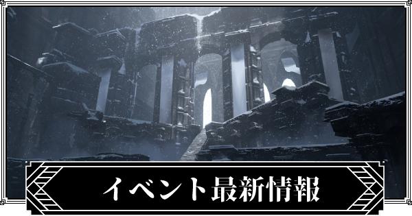 イベント最新情報の画像