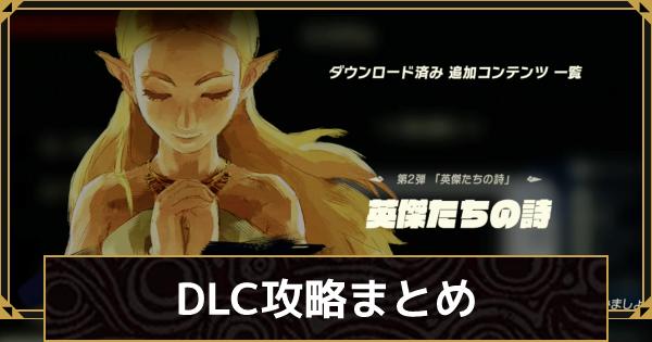 DLC(追加コンテンツ)攻略まとめ