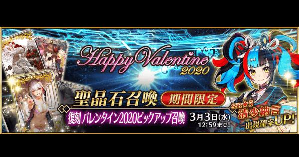 復刻バレンタイン2020ガチャは引くべき?