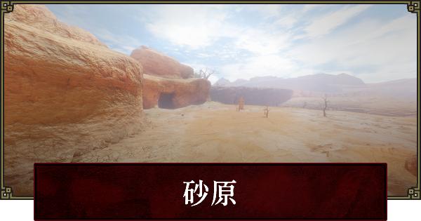 砂原の情報まとめ