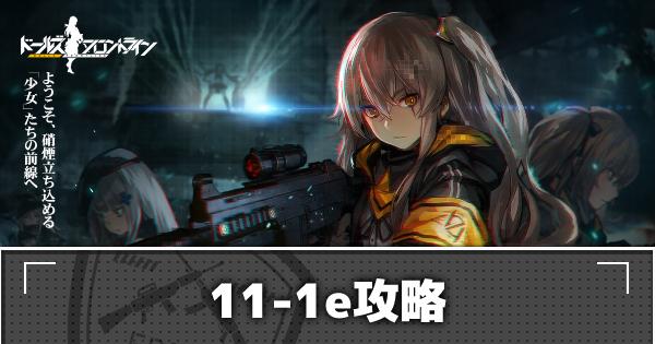 緊急11-1e攻略!金星勲章の取り方とドロップキャラ