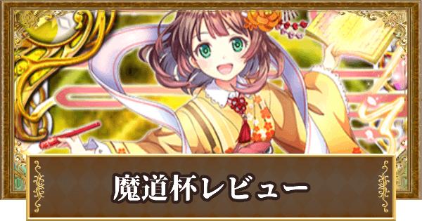 大魔道杯 in 歌詠み八百万と紬姫について語ってみた!