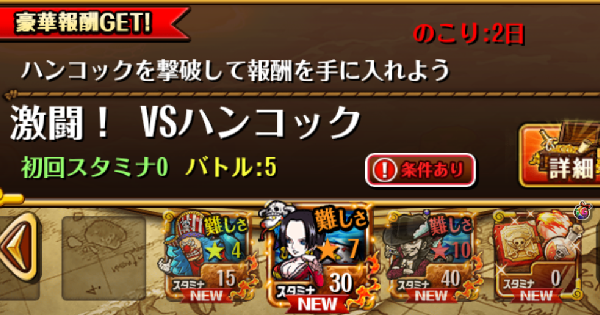 激闘!vsハンコック攻略とパーティ編成 星7