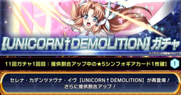 セレナ【UNICORN†DEMOLITION】ガチャまとめ