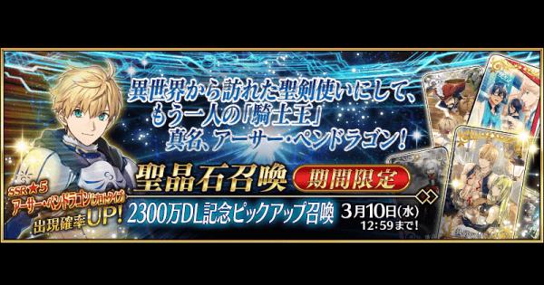 万 fgo 2300 ダウンロード 『FGO』セイバー/アルトリア・ペンドラゴン、装い新たに再臨!(アニメージュプラス)