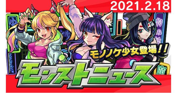 2021年2月のモンストニュースまとめ
