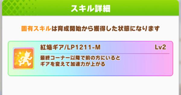「紅焔ギア/LP1211-M」の効果と所持ウマ娘