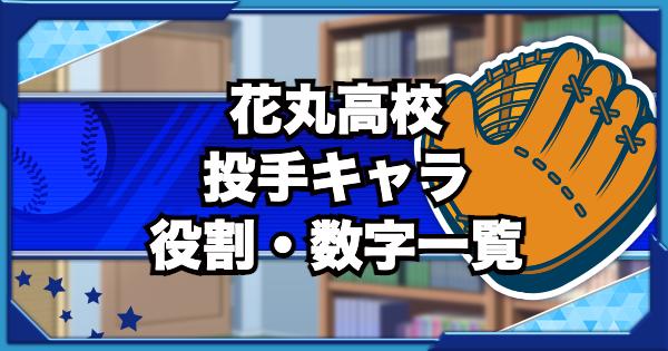 花丸高校・投手キャラの役割(色)と数字一覧