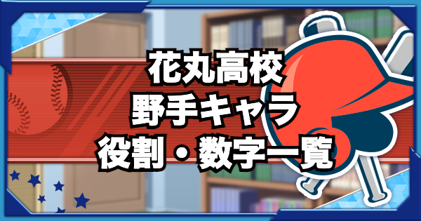 花丸高校・野手キャラの役割(色)と数字一覧