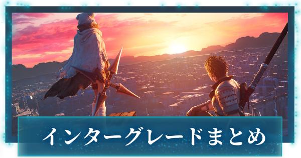 インターグレード(DLC)最新情報