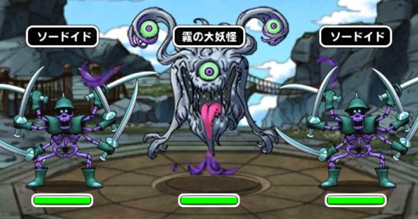 退魔の復讐鬼「決戦!大妖怪」攻略!2ターンで倒す方法!