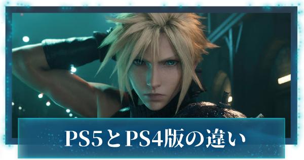 PS5とPS4版の違い