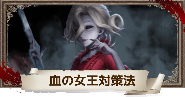 血の女王の対策法を紹介!