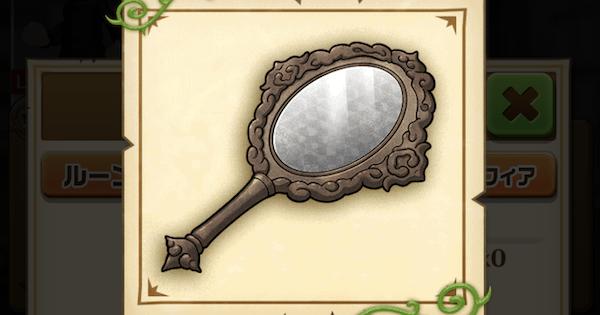 手鏡のルーンの効率の良い集め方