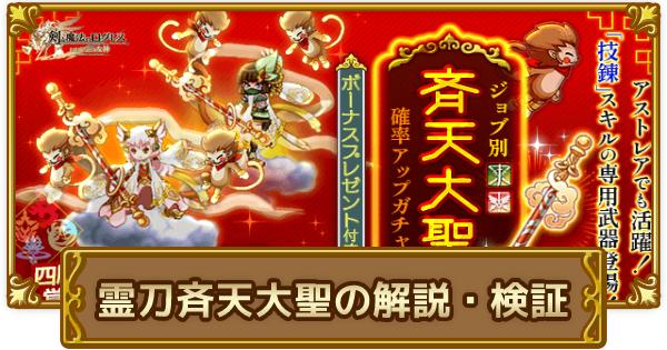「霊刀斉天大聖」の火力検証!