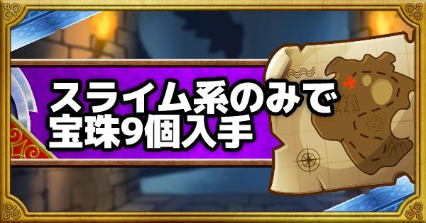 「呪われし魔宮」スライム系のみで宝珠9個入手ミッション攻略!