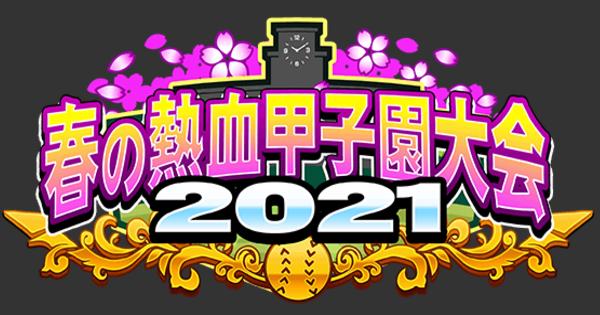 春の熱血甲子園大会2021のイベント概要・報酬まとめ