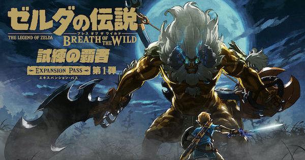 DLC第1弾「試練の覇者」の攻略情報まとめ