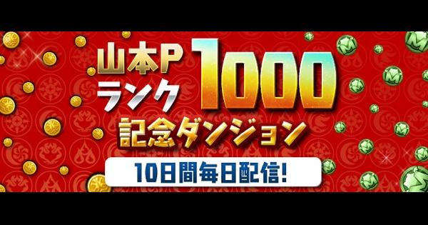 山本Pランク1000記念ダンジョンに挑む際にやるべきこと