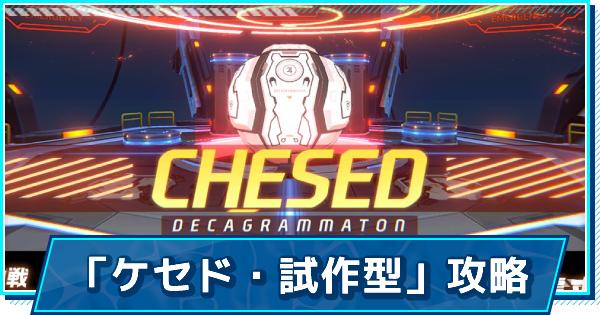 ケセド・試作型の攻略 総力戦SEASON1