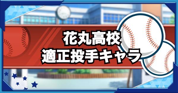 花丸高校の適正投手キャラ一覧|6/11更新