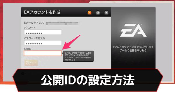 公開IDとは?おすすめ設定と変更方法