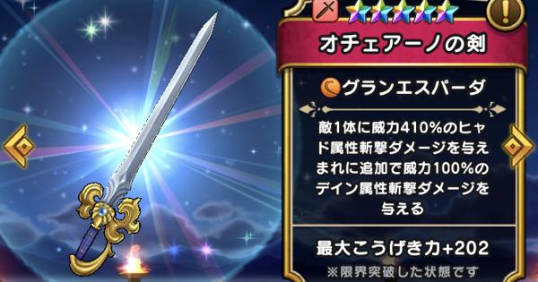 オチェアーノの剣の評価とスキル|こころのおすすめセット